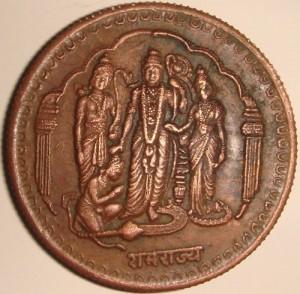 Ram Rajya 1 ana Coin